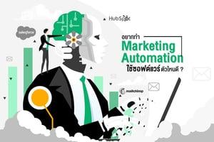 อยากทำ Marketing Automation ใช้ซอฟต์แวร์ตัวไหนดี ?