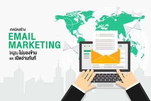 เทคนิค สร้าง Email Marketing ให้ผู้รับไม่มองข้ามและเปิดอ่านทันที