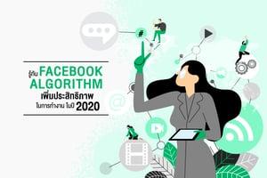 รู้ทัน อัลกอริทึม Facebook เพิ่มประสิทธิภาพในการทำงานในปี 2020