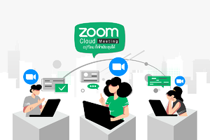 Zoom Cloud Meeting อยู่ที่ไหนก็เข้าประชุมได้