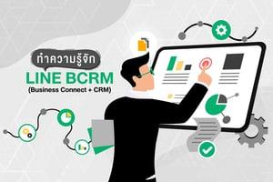 ทำความรู้จัก LINE BCRM (Business Connect + CRM)