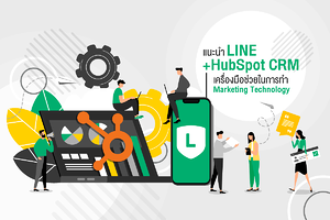 แนะนำ LINE + HubSpot CRM เครื่องมือช่วยในการทำ Marketing Technology