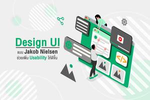 Design UI แบบ Jakob Nielsen ช่วยเพิ่ม Usability ให้ดีขึ้น