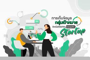 การเก็บข้อมูลกลุ่มเป้าหมาย อีกหนึ่งปัจจัยสำคัญของธุรกิจ Startup