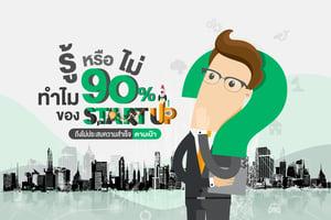 รู้หรือไม่ ทำไม 90% ของ Startup ถึงไม่ประสบความสำเร็จตามเป้า