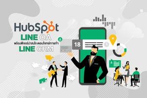 HubSpot LINE OA พร้อมฟีเจอร์น่าสนใจ ตอบโจทย์การทำ LINE CRM