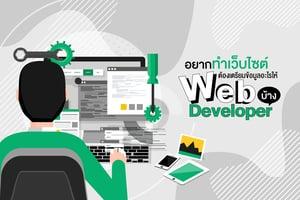 อยากทำเว็บไซต์ ต้องเตรียมข้อมูลอะไรให้ Web Developer บ้าง