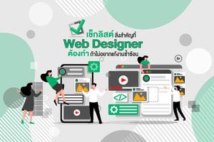 เช็กลิสต์ สิ่งสำคัญที่ Web Designer ต้องทำ ถ้าไม่อยากแก้งานซ้ำซ้อน