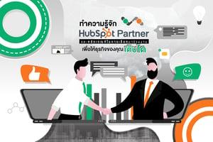 ทำความรู้จัก HubSpot Partner และหลักเกณฑ์ในการเลือกมาร่วมงาน เพื่อให้ธุรกิจของคุณเติบโต