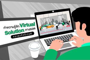 ทำความรู้จัก Virtual Solution ทางรอดของธุรกิจอีเวนต์