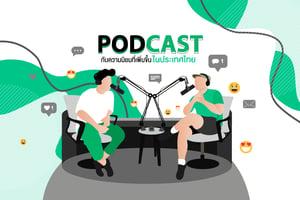 Podcast กับความนิยมที่เพิ่มขึ้นในประเทศไทย