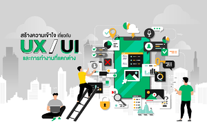 สร้างความเข้าใจเกี่ยวกับ UX / UI และการทำงานที่แตกต่าง