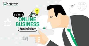 อยากทำ Online Business ต้องมีอะไรบ้าง