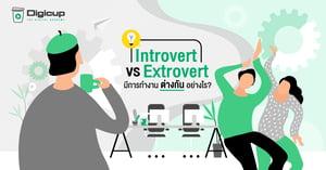 Introvert VS Extrovert มีการทำงานต่างกันอย่างไร