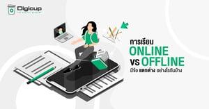 การเรียน Online VS Offline มีข้อแตกต่างอย่างไรกันบ้าง