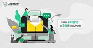 การเขียนจดหมาย และอีเมลแบบเป็นทางการ