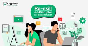 Re-skill เพื่อเป็น Disruptor ในยุค Digital Disruption