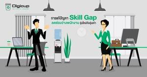 การแก้ปัญหา Skill Gap ลดช่องว่างพนักงานรุ่นใหม่กับรุ่นเก่า