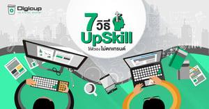 7 วิธี Upskill ให้ตัวเองไม่ตกเทรนด์
