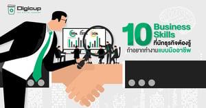 10 Business Skills ที่นักธุรกิจต้องรู้ ถ้าอยากทำงานแบบมืออาชีพ