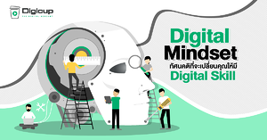 Digital Mindset ทัศนคติที่จะเปลี่ยนคุณให้มี Digital Skill