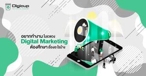 อยากทำงานในแวดวง Digital Marketing ต้องศึกษาเรื่องอะไรบ้าง