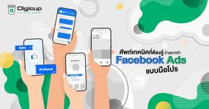 ศัพท์เทคนิคที่ต้องรู้ ถ้าอยากทำ Facebook Ads แบบมือโปร