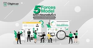 5 forces model วิเคราะห์แรงกดดันทั้ง 5 ในมุมมองเศรษฐกิจยุคดิจิทัล
