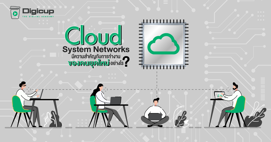Cloud System Networks มีความสำคัญกับการทำงานของคนยุคใหม่อย่างไร