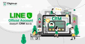 Line Official Account ช่วยคุณทำ CRM ได้อย่างไร