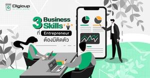 3 Business Skills ที่คนเป็น Entrepreneur ต้องมีติดตัว