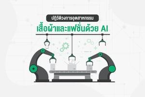 ปฎิวัติวงการอุตสาหกรรม เสื้อผ้าและแฟชั่นด้วย AI