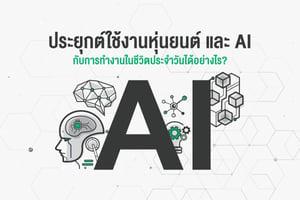 ประยุกต์ใช้งานหุ่นยนต์ และ AI กับการทำงานในชีวิตประจำวันได้อย่างไร?