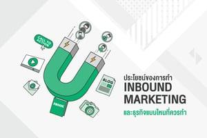 ประโยชน์ของการทำ Inbound Marketing และธุรกิจแบบไหนที่ควรทำ