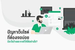 ปัญหาเว็บไซต์ ที่ต้องเจอบ่อย มีอะไรบ้าง และจะแก้ไขได้อย่างไร