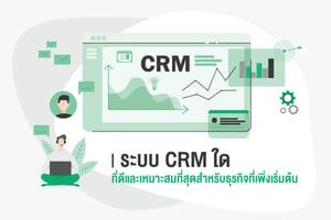 ระบบ CRM ใด ที่ดีและเหมาะสมที่สุดสำหรับธุรกิจที่เพิ่งเริ่มต้น