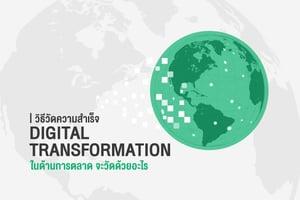 วิธีวัด ความสำเร็จ Digital Transformation ในด้านการตลาด จะวัดด้วยอะไร