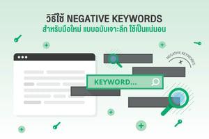 วิธีใช้ Negative Keywords สำหรับมือใหม่ แบบฉบับเจาะลึก ใช้เป็นแน่นอน