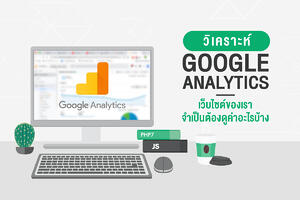 วิเคราะห์ Google Analytics เว็บไซต์ของเรา จำเป็นต้องดูค่าอะไรบ้าง