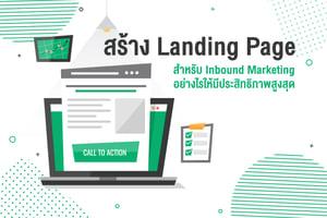 สร้าง Landing Page สำหรับ Inbound Marketing อย่างไรให้มีประสิทธิภาพสูงสุด