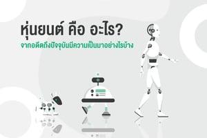หุ่นยนต์ คือ อะไร? จากอดีตถึงปัจจุบันมีความเป็นมาอย่างไรบ้าง