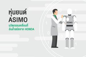 หุ่นยนต์ ASIMO นวัตกรรมเคลื่อนที่อันล้ำสมัยจาก HONDA