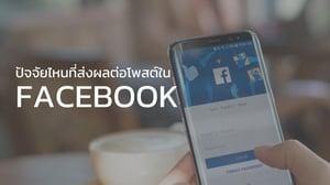 อัลกอริทึม Facebook ปัจจัยไหนที่ส่งผลต่อโพสต์ใน Facebook สูงสุด มาดูกัน [อัพเดต 2018]