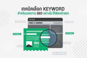 เทคนิคเลือก Keyword สำหรับบทความ SEO อย่างไร ให้ติดหน้าแรก