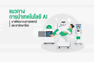 แนวทางการนำเทคโนโลยี AI มาพัฒนาวงการแพทย์ และยารักษาโรค