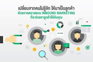 เปลี่ยนจาก คนไม่รู้จัก ให้มาเป็น ลูกค้า ด้วยการตลาดแบบ Inbound Marketing ที่จะช่วยหาลูกค้าให้กับคุณ