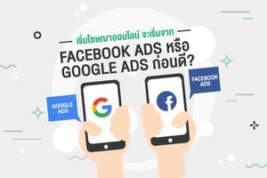 เริ่มโฆษณาออนไลน์ จะเริ่มจาก Facebook Ads หรือ Google Ads ก่อนดี?