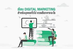 เรียน Digital Marketing สำหรับบุคคลทั่วไป ควรเลือกจากอะไร