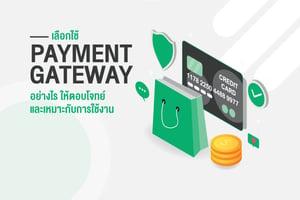 เลือกใช้ Payment Gateway อย่างไร ให้ตอบโจทย์และเหมาะกับการใช้งาน