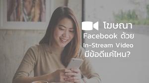 โฆษณา Instream Video Facebook ทางเลือกใหม่ เพิ่มยอดวิวอย่างมีประสิทธิภาพ